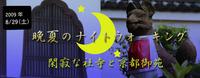 晩夏のナイトウォーキング 閑寂な社寺と京都御苑