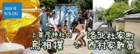 上賀茂神社の烏相撲と洛北社家町西村家散策
