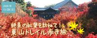 絶景の紅葉を訪ねて! 東山トレイル歩き旅