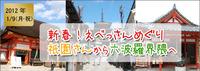 2012年1月9日(月・祝) 新春! えべっさんめぐり