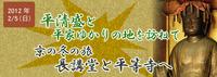 2月5日(日) 平家ゆかりの地を訪ねて & 長講堂と平等寺