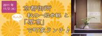 11月2日(水)京都御所の一般公開と厚凛ランチ
