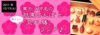 12月13日(火) 華やぐ師走の祇園さんぽと「豆すし膳」