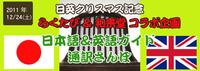 12月24日(土) 日本語&英語 通訳さんぽ