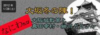 1月28日(土) なにわたび!大坂冬の陣へ