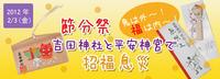 2月3日(金) 節分祭で招福除災