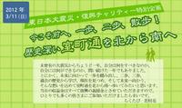3月11日(日)東日本大震災・復興チャリティーさんぽ