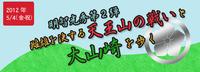 2012年5月4日 天王山の戦いと大山崎を歩く