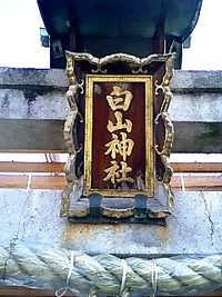白山神社・歯痛平癒