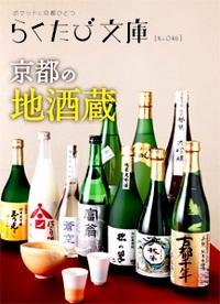 新刊発売! らくたび文庫 No.046 ≪ 京都の地酒蔵 ≫