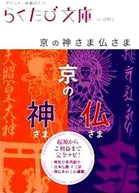 大阪特別講座 ≪ 京の仏さま・霊場めぐり ≫