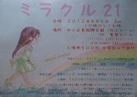 愛知発・癒しと占いのお祭りイベント 第11回 ミラクル21