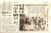京北納豆フェスタ、メディア報道 その4