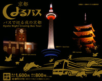 京都・観光よるバス