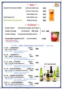 英語メニーで日本酒を