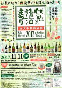 伏見酒祭りが11月11日開催。
