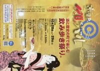 伏見バルが10月28日29日開催。