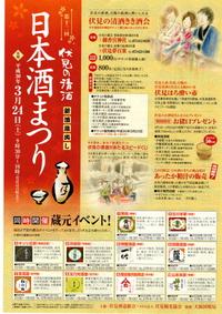 伏見酒祭りが開催されます。