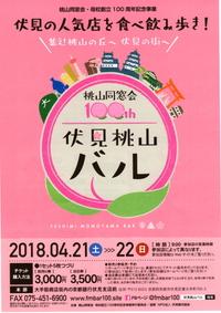 4月21日22日伏見桃山バル開催。