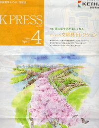 京阪広報誌の4月号に紹介されて。