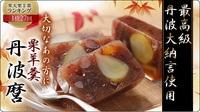 笹屋昌園「秋の和菓子」ラインナップ!
