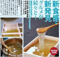 博多阪急催事のお知らせ:2014年3月12日から18日