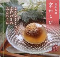 夏の和菓子「京わらび」