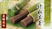夏の和菓子「竹水羊羹」