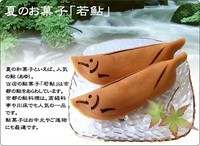 夏の和菓子「若鮎」