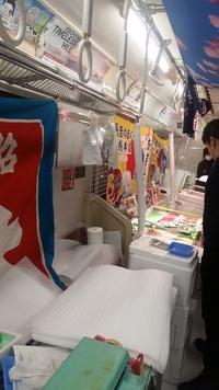 京急電車でマグロ販売!