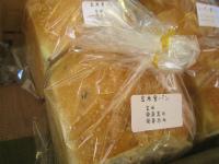 玄米食パン(発芽玄米・赤米・黒米)