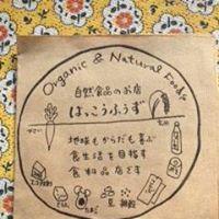 9月4日(月) 茨木市・「はっこうふうず」さんでぱんの販売