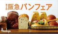 第2回阪急パンフェア