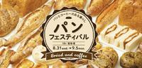 ジェイアール京都伊勢丹パンフェスティバル出店します
