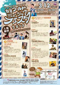 右京ワールドミュージックフェスタ2017チラシ表