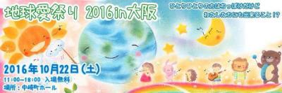 地球愛祭り 2016 in 大阪