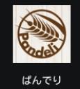 ぱんでり スマホアプリ
