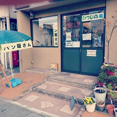 ひつじの風 嵯峨の店舗