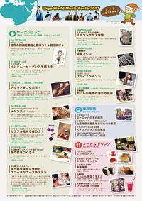 右京ワールドミュージックフェスタ2017チラシ裏