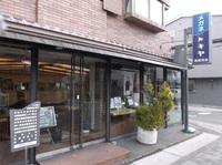 メガネ店 トキヤ西賀茂店