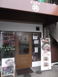 ステーキ丼専門店 どんどん丼(どん)
