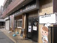 幸せの100円パン職人