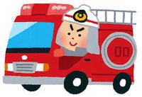 北消防署(きたしょうぼうしょ)