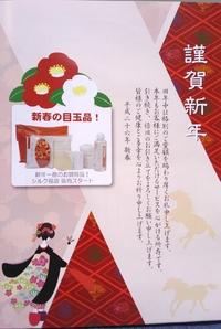2014 新春