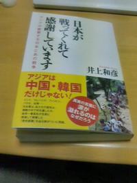 日本が戦ってくれて感謝しています アジアが賞賛する日本とあの戦争