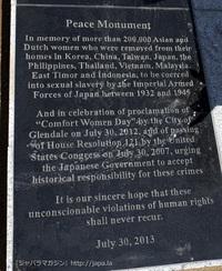 グレンデールの慰安婦像撤去署名