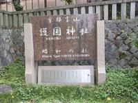 京都霊山護国神社に行ってきた