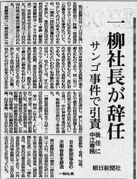 朝日新聞は廃刊以外に選択肢なし