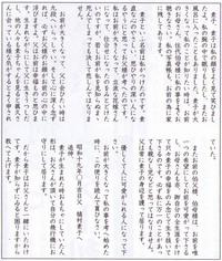 植村眞久海軍大尉が生後3ヶ月の素子さんに宛てた手紙
