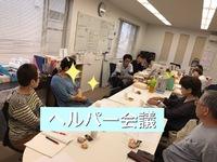 【桂事業所】毎月一度のヘルパー会議